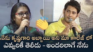 Download Super Star Mahesh Babu About His College Life | Superb | Maharshi | Manastars Mp3 and Videos