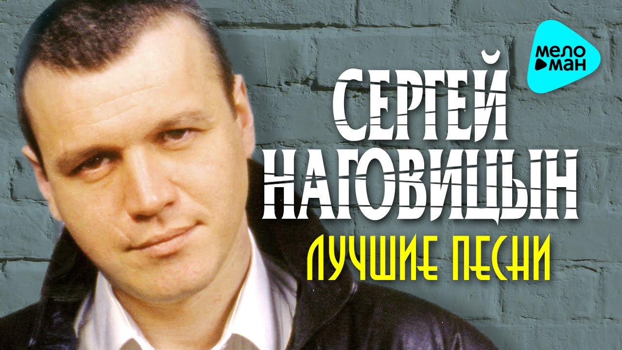 Сергей наговицын – лучшие песни (2016) (320) любителям хорошей.
