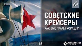 Стрим с советскими крейсерами. Как выбирали корабли?