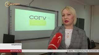СОГУ начнёт готовить специалистов по Южному Кавказу