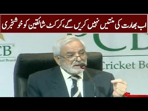 Good News For Pakistani Cricket Fans | Ahsan Mani Press Conference | 10 February 2019