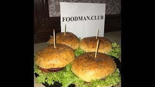 Домашний бургер: рецепт от Foodman.club