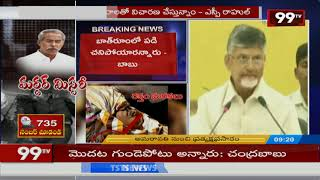 AP CM Chandrababu Press Meet Over YS Vivekananda Reddy Incident | Amaravathi | 99TV Telugu
