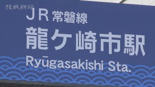 JR常磐線佐貫駅 「龍ケ崎市駅」へ改称