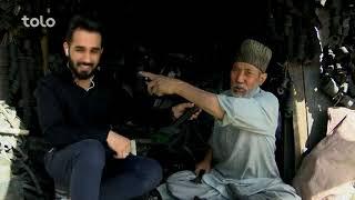 بامداد خوش - خیابان - امروز سمیر صدیقی از منطقه مراد خانی کابل دیدن نموده است