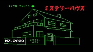MZ-2000 ミステリーハウス Mystery House (EmuZ2000TF)ADV AVG