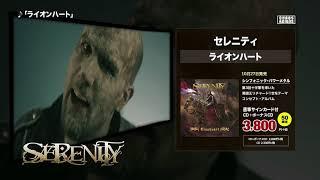 【セレニティ】最新作『ライオンハート』10/27発売!