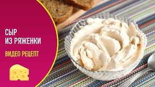 Сыр из ряженки видео рецепт Готовим вкусный домашний десертный сыр намазку