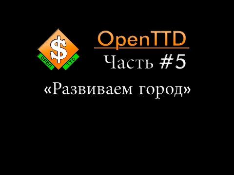 Обзор игры OpenTTD часть #5 Развитие города