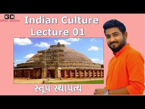 Indian Culture | Lecture 01 | સ્તૂપ સ્થાપત્ય | By GPSC Online