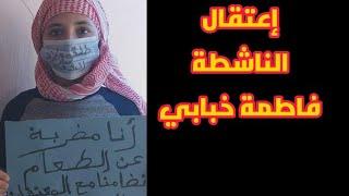 اعتقال الناشطة فاطمة الزهراء خبابي