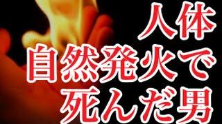 【恐怖】謎の死因は「人体自然発火」76歳男性の焼死体に結論