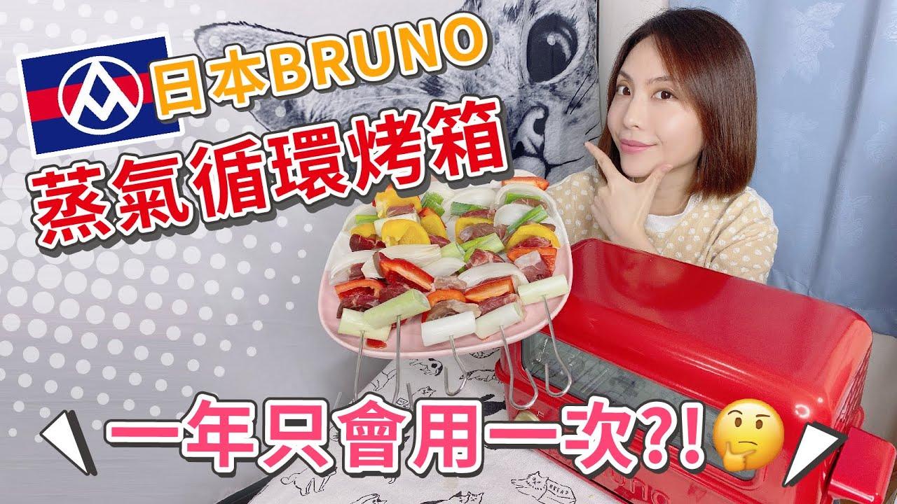 全聯BRUNO上掀式蒸氣循環烤箱 | 一年只會用一次的烤箱?!【PIN命💗開箱】