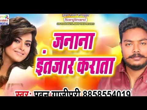 2018 के सबसे हिट Mp3 Song | Pawan Gajipuri | जनाना इंतजार करता | New