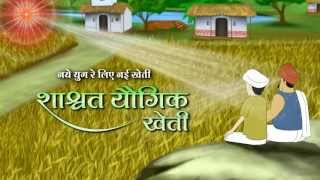 Nachhaltige Yoga-Landwirtschaft - Marwari - Cartoon - Brahmakumaris - HD