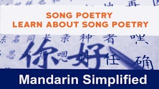 Learn Mandarin Chinese | Song Poetry | Learn about Song Poetry | Part 31.2 | Continued