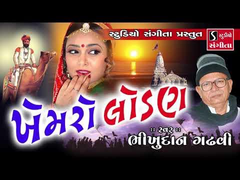 Bhikhudan Gadhvi - Khemro Lodan - Gujarati Lokvarta