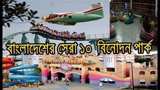 Top 10 Parks - Top 10 Park in Bangladesh   Best Amusement Parks To Visit in BD