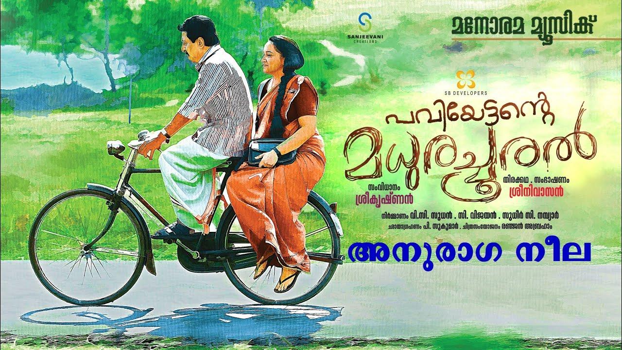 Anuraga Neela | Paviyettante Madhura Chooral | Chithra | Sreenivasan | Lena |