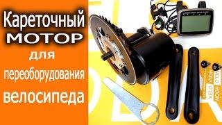 Кареточный электромотор для переоборудования велосипеда(Такие электромоторы - http://velomoda.com.ua/catalog/electronabori/electronabor-48v-1000w-li-ion-10ah.html - практически безболезненно и просто..., 2016-11-10T23:00:44.000Z)