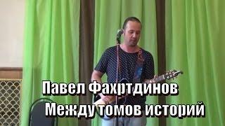 Павел Фахртдинов, Между томов историй...