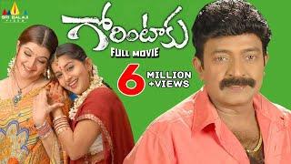 Gorintaku Telugu Full Movie | Rajasekhar, Meera Jasmine | Sri Balaji Video