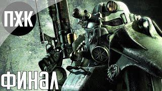 """Fallout 3. Русская озвучка. Прохождение 5 [Финал]. Сложность """"Очень высоко / Very Hard""""."""