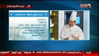 #الدكتور_في_رمضان | آكلة اليوم .. دجاج مشوى مسلوق مع الخضروات وأرز معمر على #القاهرة_والناس