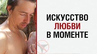 Алекс ЛЕСЛИ — Искусство любви в моменте (аудио)