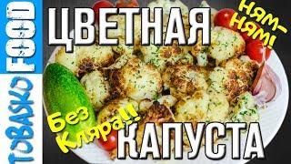 ЦВЕТНАЯ КАПУСТА - БЕЗ КЛЯРА!! Быстро и вкусно