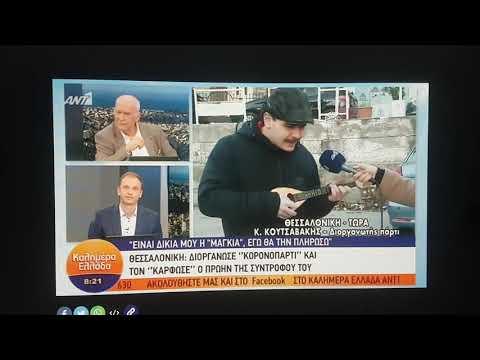 ο Κουτσαβάκης live Ant1 Καλημερα Ελλάδα