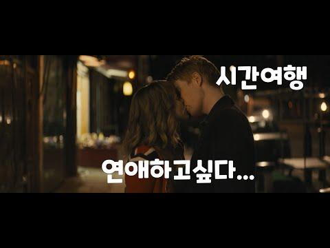 """언제봐도 설레이는 영화 """"어바웃타임""""(영화결말/영화리뷰)"""
