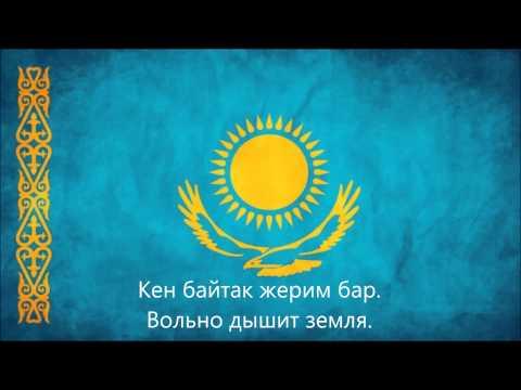 Государственный гимн Республики Казахстан KZ And Rus Lyrics