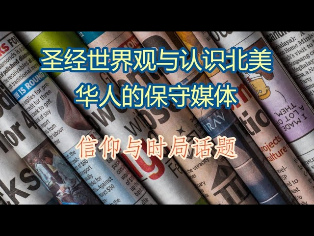 """圣经世界观与认识北美华人的保守媒体— 11月21日 祝健牧师 """"信仰与时局话题"""" (2/3) Faith and current political situation / Pastor Zhu"""
