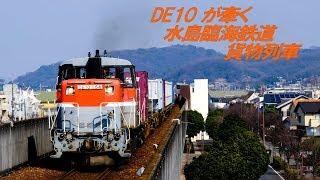 【4K 60P】DE10が牽く 水島臨海鉄道貨物列車