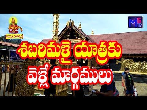 శబరిమలై కు ఏ ఏ మార్గాల్లో వెళ్ళవచ్చు | Route Map For Sabarimala Yatra | Ayyappa Deeksha | M6tv