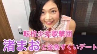 転校少女歌撃団 渚まおと金魚すくいデート動画(彼氏目線Ver.)