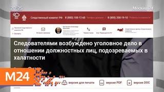 СК возбудил дело из-за воспитания детей однополой парой - Москва 24