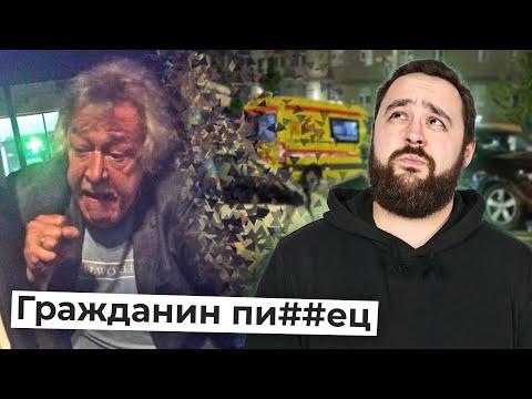 Пьяный актёр Михаил Ефремов вылетел на встречку. Что случилось?
