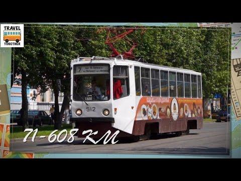 """Транспорт Беларуси"". Трамвай ""71-608КМ"" | ""Transport in Belarus"". Tram ""71-608КМ"""