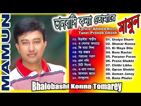 ''Bhalobashi Konna Tomarey'' Full Album Art Track By Singer, Lyricist, Tune & Composer: MAMUN