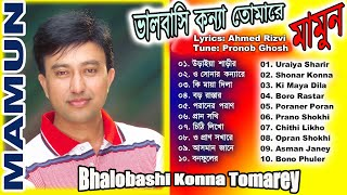 ''Bhalobashi Konna Tomarey'' Full Album Art Track By Singer MAMUN