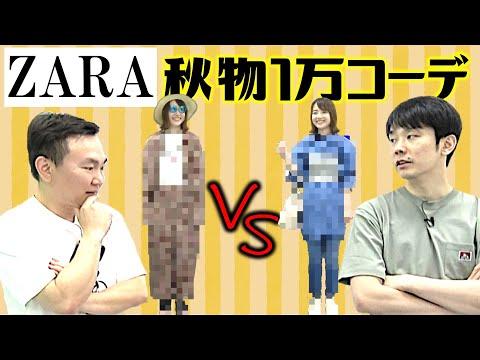 【ZARA】かまいたちが樺澤マネージャー秋の1万円コーデでファッションセンス対決