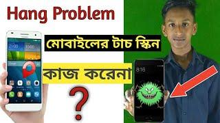 মোবাইলের টার্চ কাজ করেনা।How to fix  Android Phone Touch Screen Problem.Hanging Problem & Solutions.