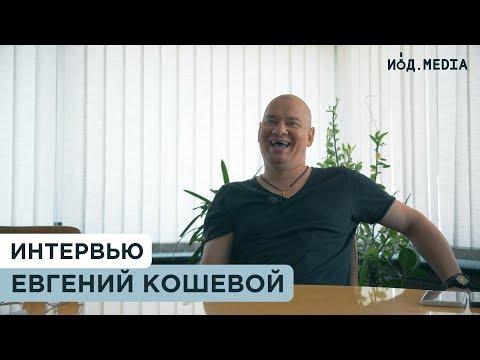 """Евгений Кошевой: """"По сравнению с Зеленским, я очень лояльный руководитель"""""""