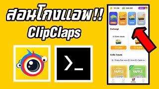 สอนโกงแอพ!! ClipClaps ล่าสุด!!! 2020!! แอพหาเงินเข้า PayPal!!! screenshot 4