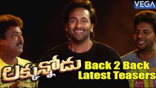 Luckunnodu Movie Back to Back Latest Teasers | Latest Tollywood Trailers 2017