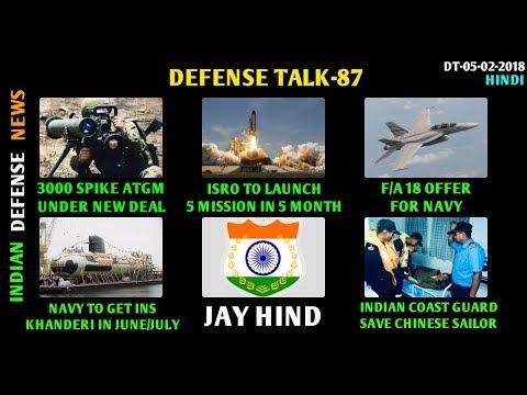 Indian Defence News,Defense Talk,Spike ATGM deal update,ins khanderi,F18 super hornet india,Hindi