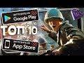 ТОП 10 ЛУЧШИХ ИГР ДЛЯ ANDROID & iOS 2018 +ССЫЛКА НА СКАЧИВАНИЕ (Оффлайн/Онлайн)