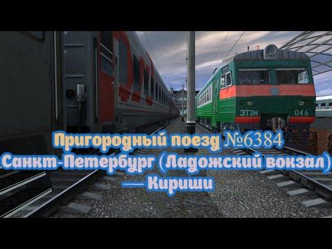[Trainz 2012] Пригородный поезд 6384 с информатором